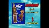 Английский для малышей с Фафалей. 3 ступенька. Полная версия (1999)
