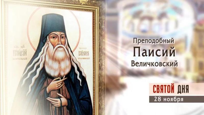 28 ноября. Прп. Паисий Величковский (1794). Телеканал «СПАС», 2017