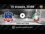 «СКА-Нева»Санкт-Петербург -«Барс» Казань