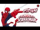 Совершенный Человек-паук Ностальгический стрим