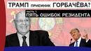 Дональд Трамп приемник Горбачева? Пять ошибок разваливших СССР