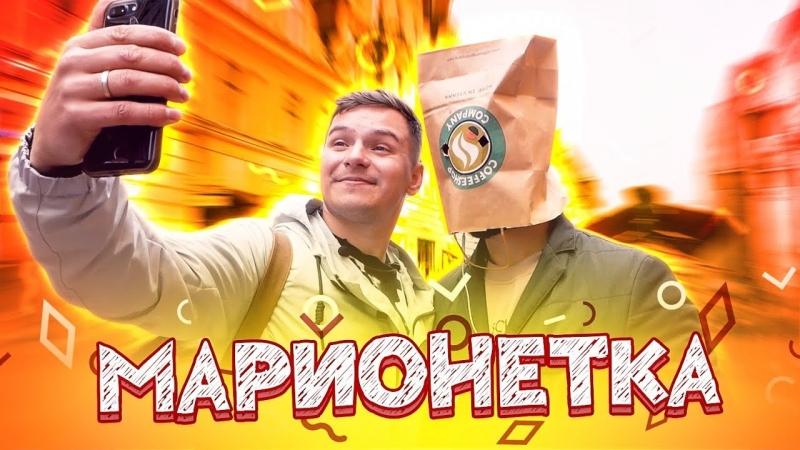 ДЕЛАЙ СКА! Пранки над людьми / 6 в 1 видео / Подстава Фокин VS Негодяй ТВ/ Марионетка