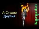 Батырхан Шукенов А-Студио - Джулия караоке