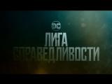 #ВызовОтБэтмена (Russian Justice League)