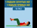 8 движений, чтобы быстро подтянуть свое тело
