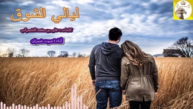 شيلة استكنانيه طرب روعه ll ليالي الشوق ll مسرع / 20