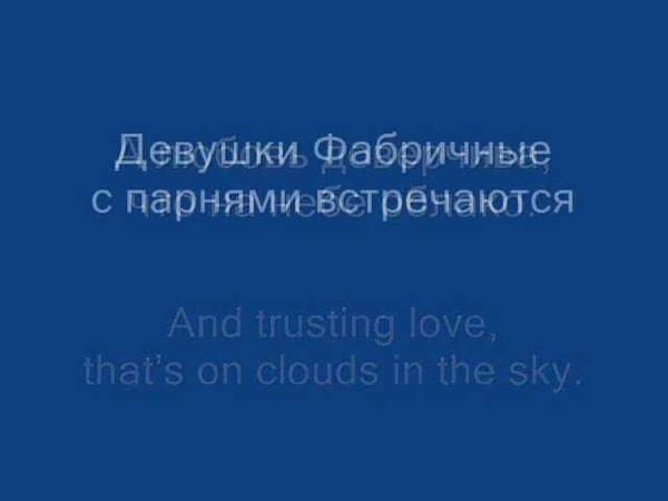 FABRIKA - Factory Girls / ФАБРИКА - Девушки фабричные (lyrics translation)