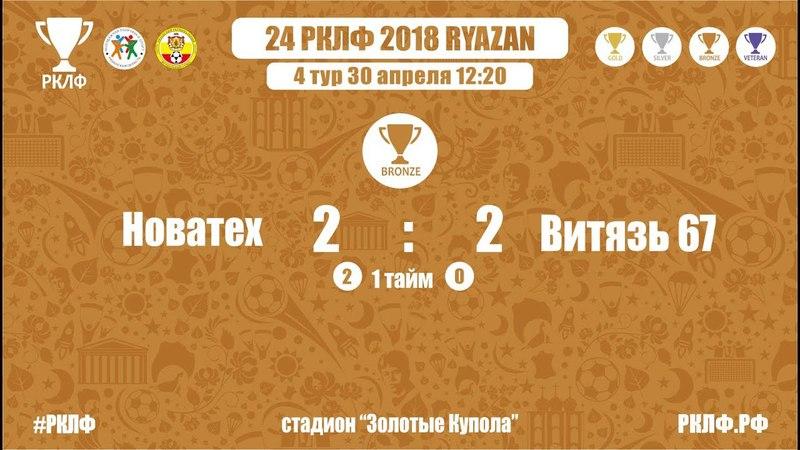 24 РКЛФ Бронзовый Кубок Новатех-Витязь 67 2:2