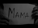 Про самых дорогих людей в нашей жизни про Мам