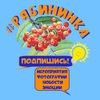 Muk Ttsmb-Im-Ryabinina-Ka