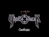 Чёрный Обелиск - Свобода. Презентация EP ВВЕРХ (клуб Б2, 06.10.2013) 8-19