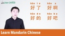 Mandarin Lesson 07: Learn some basic useful Chinese phrases with 好(hǎo) | Ask Litao