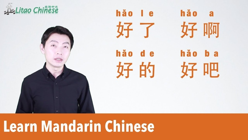 Mandarin Lesson 07 Learn some basic useful Chinese phrases with 好(hǎo)   Ask Litao