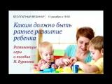 Анонс вебинара - Каким должно быть раннее развитие ребенка