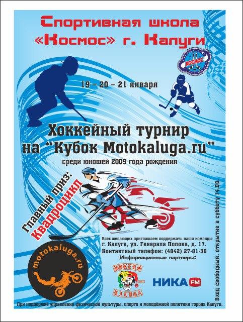 Афиша Калуга Хоккейный турнир на «Кубок Motokaluga.ru
