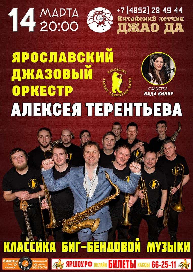 14.03 Ярославский Джазовый Оркестр в Джао Да!
