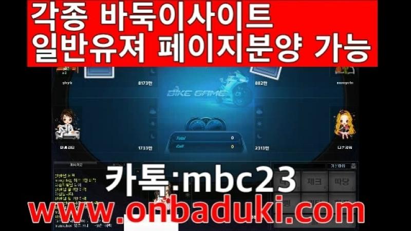 뉴토토 onbaduki.com 바이크게임