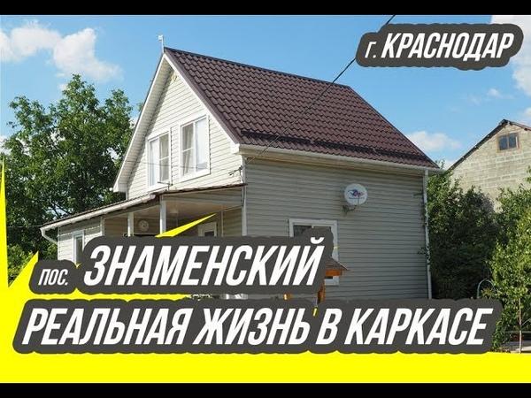 г. Краснодар, Пос. Знаменский, Жизнь в каркасном доме спустя 5 лет, реальная жизнь в каркасе