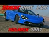 Ignition / Зажигание 189: McLaren 720S - Быстрее McLaren P1 и Porsche 918? [BMIRussian]