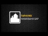 Рамазан тәртібі  Асыл арна