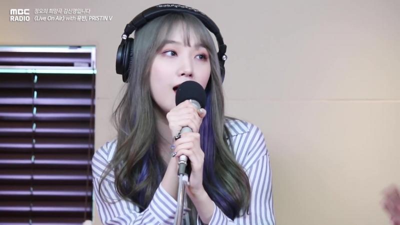 Radio 18 06 14 PRISTIN V 프리스틴 V Spotlight @ MBC FM4U