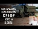 Банкротство Новая жизнь провалившихся проектов Рецепт быстрого заработка 137 800 рублей на чермете имея в кармане всего 20 0