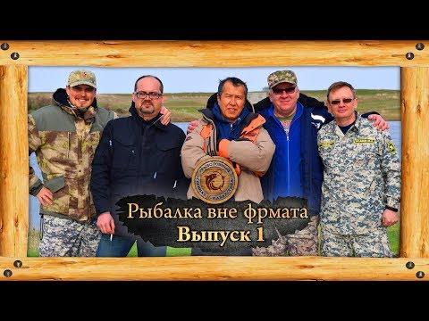 Выпуск 1. Рыбалка вне фрмата. Бент 11. Рыбалка в Алматы. Рыбалка в Казахстане.