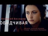Премьера песни ОБИДЧИВАЯ исполняет композитор Алексей Бахарев