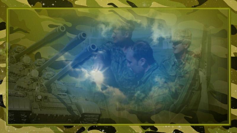 Часть 2. А поле боя держится на танках