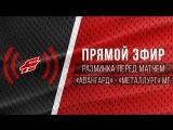 Разминка перед матчем с магнитогорским Металлургом - ПРЯМОЙ ЭФИР