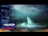 Тайны Чапман. Призраки спасают живых (17.04.2018, Документальный)
