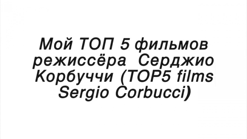 🎬 Серджио Корбуччи (TOP5 films Sergio Corbucci)