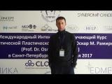 Отчетное видео Курс Оскара Рамиреза 2017