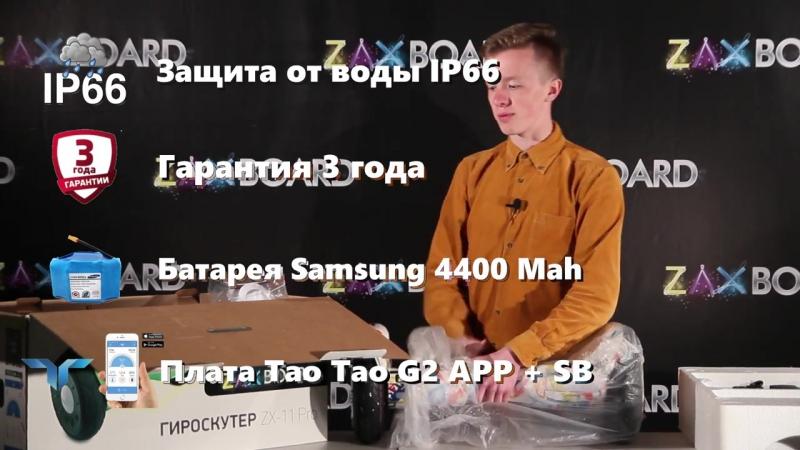 Лучший АкваГироскутер Zaxboard ZX-11 PRO Граффити