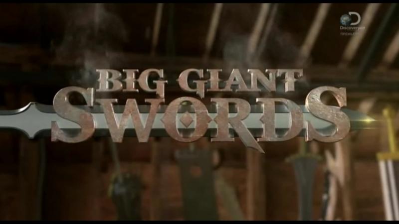 Гигантские мечи 1 серия Зверь из бездны Big Giant Swords