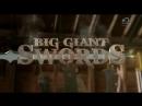 Гигантские мечи 1 серия. Зверь из бездны / Big Giant Swords