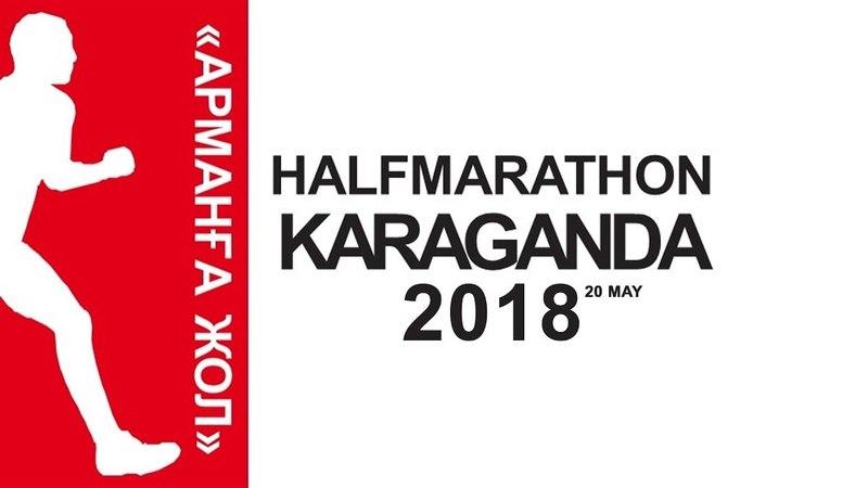 Karaganda Half Marathon