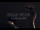 Гречка - Люби меня люби (cover by ASH)