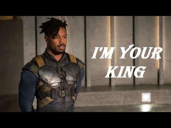(Black Panther) Erik Killmonger    Nah, I'm your king