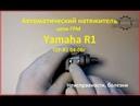 YZF-R1 04- 06 натяжитель ГРМ Yamana R1. Неисправности, устройство.