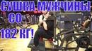 Юрий Спасокукоцкий • Сушка тела для мужчин. Трансформация Алексея со 182 кг. Часть 2 Упражнения для похудения