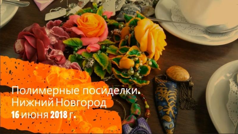 Полимерные посиделки. Нижний Новгород 16.06.18