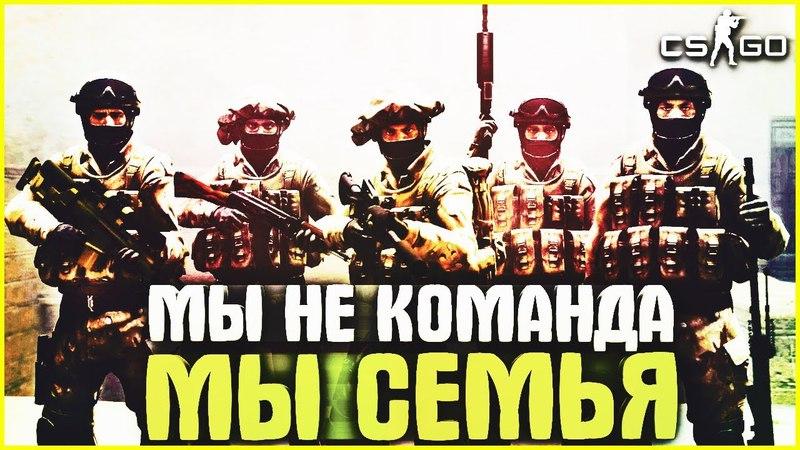 CS:GO - МЫ НЕ КОМАНДА, МЫ СЕМЬЯ! 👍