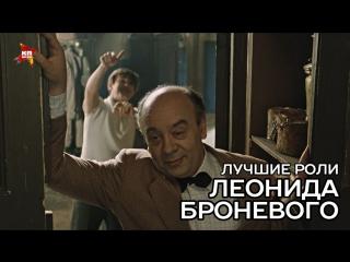 Лучшие Роли Леонида Броневого