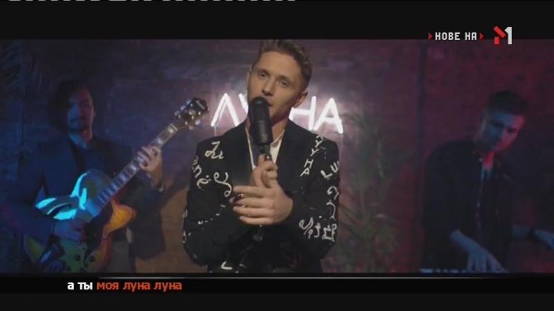 Ваня Чебанов Лууна 1