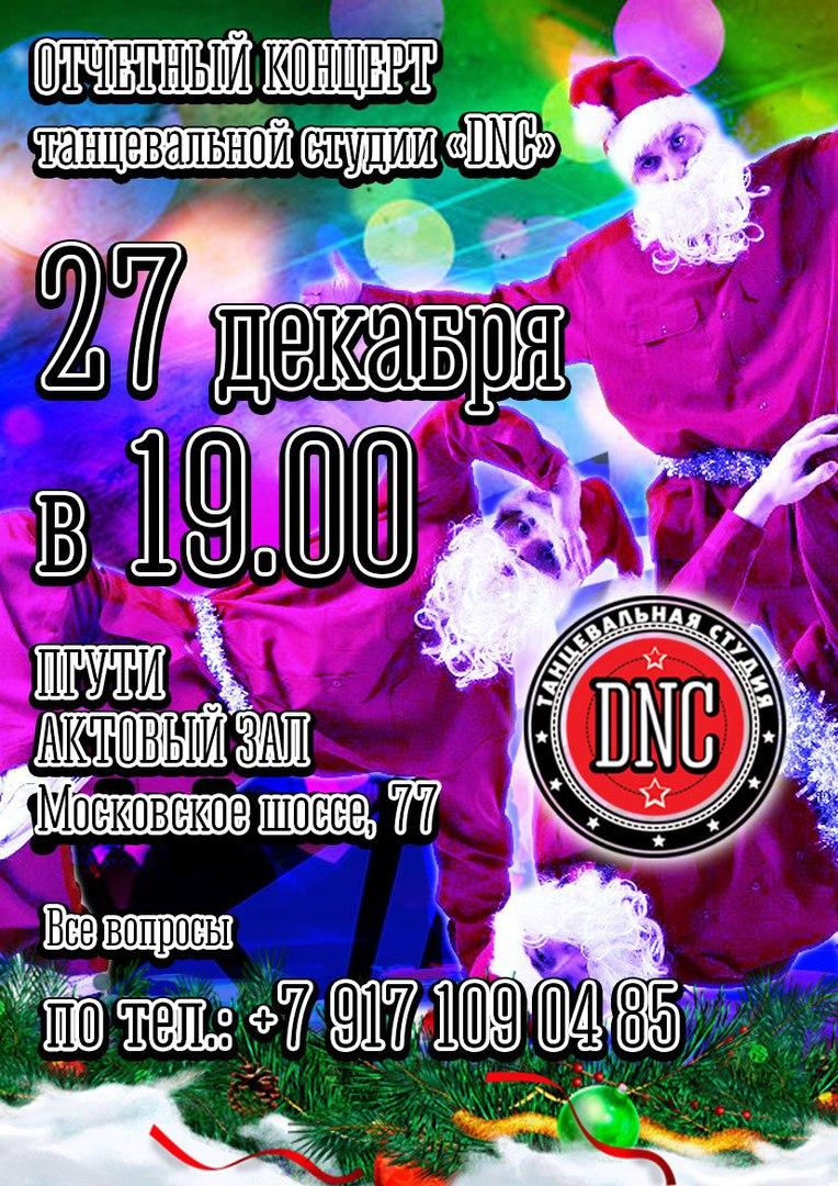 """Афиша Самара 27.12.17-Отчётный концерт ТС""""DNC"""" в ПГУТИ"""