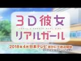 3D Kanojo: Real Girl - промо