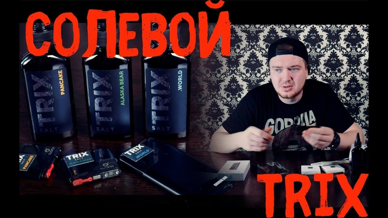 TRIX SALT / Солевой ТРИКС / Немного о Suorin Air
