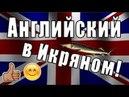 АНГЛИЙСКИЙ В ИКРЯНОМ | ENGLISH IN IKRYANOE