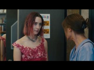 «Леди Бёрд / Lady Bird» (2017): Трейлер (русский язык)